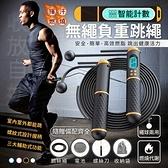 智能計數無繩負重跳繩 隨贈配備齊全 室內跳繩 電子跳繩 女性健身跳繩【ZK0213】《約翰家庭百貨