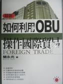 【書寶 書T1 /財經企管_NLW 】如何利用OBU 操作國際貿易_ 簡永光