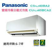 Panasonic國際牌 6-7坪 變頻 冷專 分離式冷氣 CS-LJ40BA2/CU-LJ40BCA2