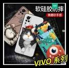 【萌萌噠】VIVO X60 文藝彩繪磨砂 卡通塗鴉保護殼 超薄防指紋 全包矽膠軟殼 手機殼 手機套