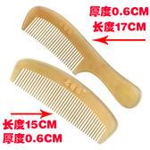 兩把牛角梳子 天然正宗牛角按摩頭梳 男女通用長發防靜電脫發(禮物)