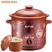 燉盅 Supor/蘇泊爾 DKZ30B1-230電燉鍋砂鍋燉盅煮粥煲湯養生鍋陶瓷紫砂 聖誕歡樂購免運