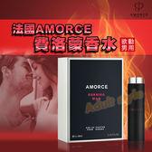 香水 法國AMORCE費洛蒙香水 欲動(男用)20ml【滿千88折】隱密包裝