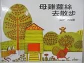【書寶二手書T1/少年童書_JU7】母雞蘿絲去散步_佩特‧哈群斯,  上誼編輯部