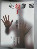 【書寶二手書T1/一般小說_LGG】誰殺了她_東野圭吾