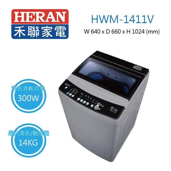 【HERAN禾聯】14公斤 白金級不鏽鋼內槽 DD直驅變頻洗衣機  HWM-1411V (送基本安裝)