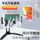 ipad支架手機平板電腦墻壁掛架子鋁合金辦公室桌面懶人直播支撐架 快速出貨