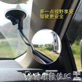 後視鏡汽車后視鏡室內寶寶觀察凸面鏡兒童鏡吸盤式盲區鏡廣角反光輔助鏡 爾碩數位3C