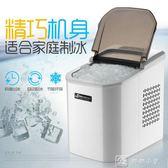 全自動制冰機商用家用大小型制冰塊機奶茶店迷你15KG制冰機 YXS娜娜小屋