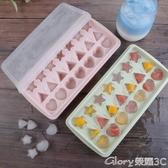 製冰模具創意網紅冰箱制冰盒冷飲品小冰格子速凍器冰塊模具帶蓋家用商用 特惠上市