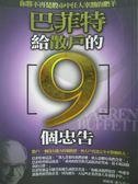 【書寶二手書T1/股票_ONQ】巴菲特給散戶的9個忠告_郭燕陵
