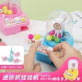 兒童抓抓樂玩具小型抓娃娃機迷你抓捕球機扭蛋機夾糖果機夾娃娃機 創意家居生活館