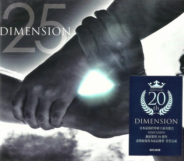 DIMENSION  25 CD (音樂影片購)