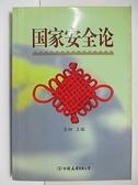 【書寶二手書T1/政治_CAO】國家安全論(簡體)_金鈿