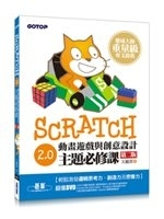 二手書Scratch 2.0動畫遊戲與創意設計主題必修課(第二版)(附318分鐘影音教學) R2Y 9789863476375
