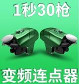 吃雞神器 吃雞神器自動壓搶一鍵連發m16一秒20槍連點器透視套裝四指六指 維多