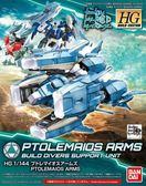 鋼彈模型 HGBC 1/144 創鬥者潛網大戰 托勒密 武裝戰機 天上人戰艦 TOYeGO 玩具e哥