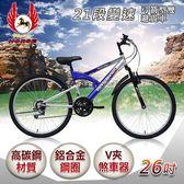 《飛馬》26吋弓箭型雙避震車-銀/藍(52-63-1)