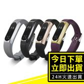 [24hr-台灣現貨] MIJOBS MI 小米手環 光感版 標準版 金屬 不鏽鋼 智慧手環 替換腕帶