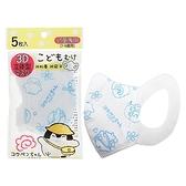 正能量企鵝 幼童彈性布耳帶立體口罩(5入) 白藍【小三美日】原價$59