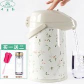 熱水瓶 五月花氣壓式熱水瓶按壓式保溫壺家用暖壺保溫水壺保溫瓶開水瓶T【中秋節】