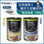 *WANG*【單罐】德國dr-clauder《克勞德博士主食-火雞肉|深海魚 二種口味可選》400g/罐 貓主食罐