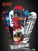 雙翹滑板成人女生初學者韓國專業刷街男生抖音兒童四輪滑板車 樂活生活館