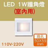 LED牆角燈 1W LED 崁孔50X59mm 標準款 牆角燈 室內款 白光黃光 全電壓【奇亮科技】含稅