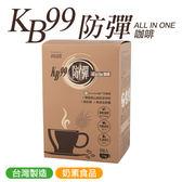 KANBOO肯寶 防彈咖啡 8包/盒【小紅帽美妝】