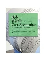 二手書《成本會計學(下) (Horngren/ Cost Accounting: A Managerial Emphasis 15/e)》 R2Y 9789869243537