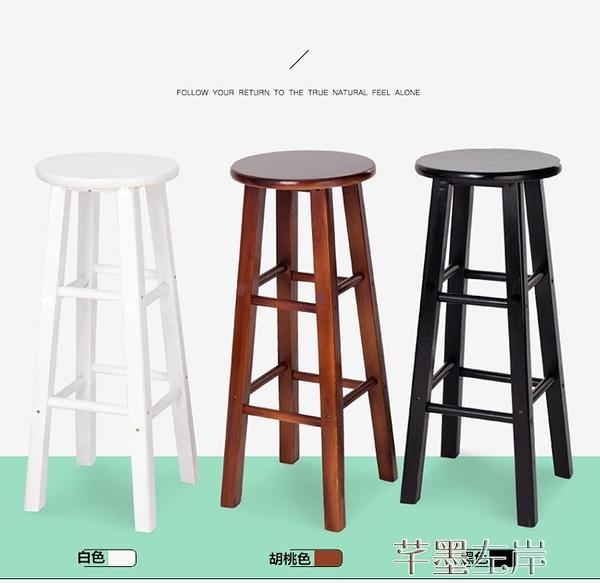 吧檯椅 實木吧椅 黑白巴凳橡木梯凳 高腳吧凳 實木凳子復古酒吧椅時尚凳 芊墨左岸LX