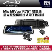【Mio】MiVue™R76T雙鏡星光級全屏觸控式電子後視鏡/雙鏡頭1080P錄影/140度超廣角/GPS測速照相