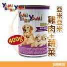 亞米亞米 狗狗罐頭雞肉+蔬菜400g【寶羅寵品】