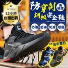【安全鞋-鋼頭厚底】輕量化 鋼板鞋 安全...