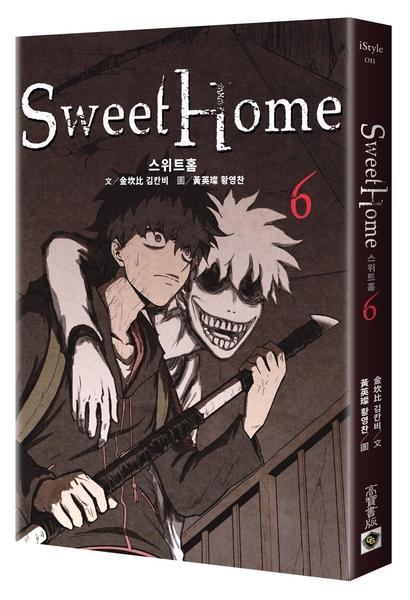 Sweet Home(6):Netflix冠軍韓劇同名原著漫畫
