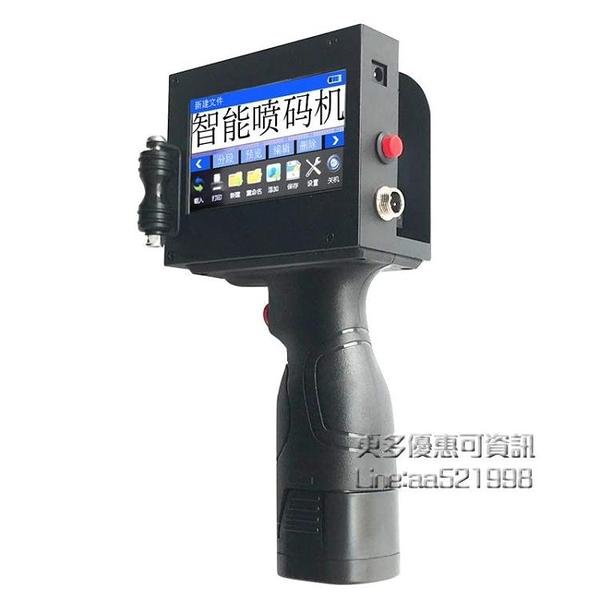 噴碼機手持噴碼機生產日期噴碼機打碼機口罩噴碼機自動噴碼機 每日下殺NMS