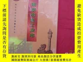 二手書博民逛書店罕見南京冶金工業志Y20951 黃長椿主編 方誌出版社 ISBN