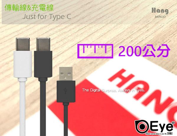 【2米 TypeC】適用LG SONY 三星 華碩 小米 美圖 MOTO 夏普 華為 HTC 快速耐用穩定傳輸線旅充線充電線