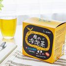 【磨的冷泡茶小資款】桂花烏龍茶10入/盒...