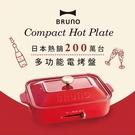 日本【BRUNO】 多功能電烤盤(紅色)...