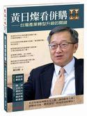 (二手書)黃日燦看併購Ⅱ:台灣產業轉型升級的關鍵
