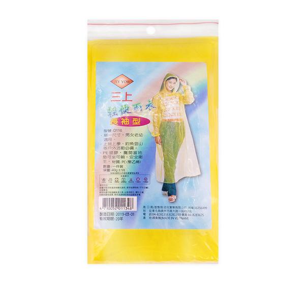 現貨 快速出貨【小麥購物】 輕便雨衣 雨衣 雨具 成人雨衣 黃色雨衣 拋棄式雨衣【S108】
