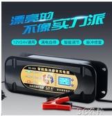 汽車摩托車電瓶充電器12v24V伏純銅大功率充滿自停小全智慧通用型 3C公社 YYP