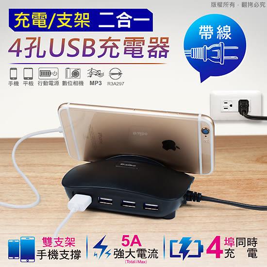 [哈GAME族]滿399免運費●雙支架設計●aibo USB-401 充電/支架 二合一 4孔USB帶線充電器 CB-AC-USB-401