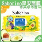 早安面膜 日本 BCL SABORINO 酪梨水果香味 黃包裝 面膜 32枚入 抽取式 快速完成臉部呵護 24H快速出貨