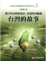 二手書博民逛書店《銀行與金控的成長、衰退與再崛起:台灣的故事》 R2Y ISBN:9865943840