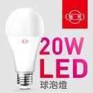 【旭光】LED 20W球泡燈...