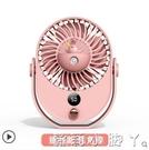靜音小風扇噴霧制冷迷你USB可充電小型手持學生宿舍便攜式辦公室桌面臺式電風扇 蘿莉新品