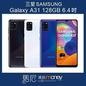 (贈玻璃貼+手機殼)三星 SAMSUNG Galaxy A31/128GB/6.4吋/指紋解鎖/臉部解鎖【馬尼通訊】