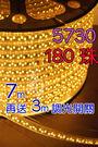 5730 防水燈條7M(7公尺)爆亮雙排LED露營帳蓬燈180顆/1M 防水軟燈條燈帶 送3公尺可調光開關延長線